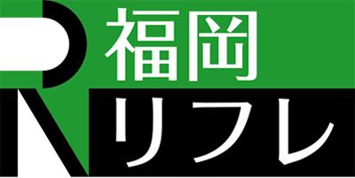福岡リフレ