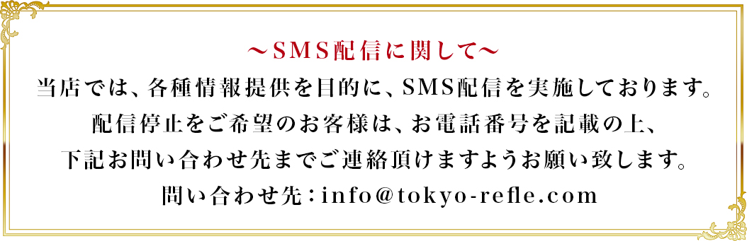 SMS配信に関して